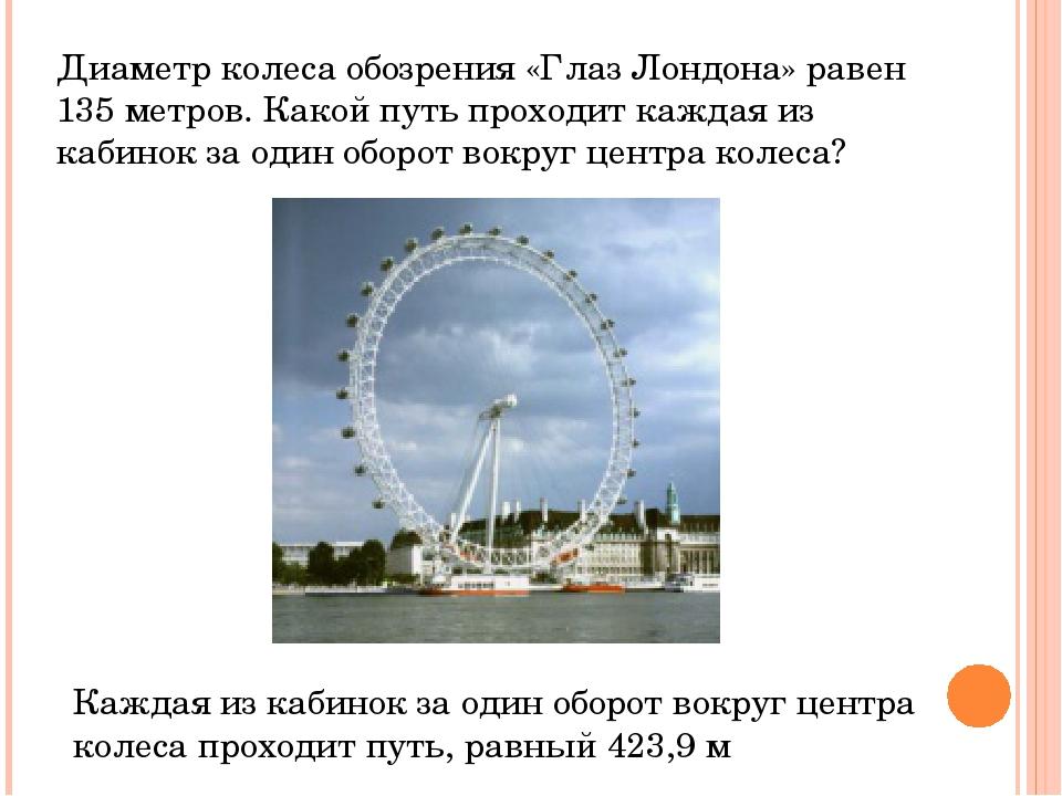 Диаметр колеса обозрения «Глаз Лондона» равен 135 метров. Какой путь проходит...