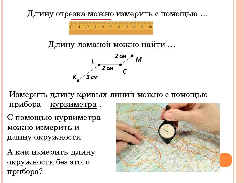 Длину отрезка можно измерить с помощью … Длину ломаной можно найти … Измерить...
