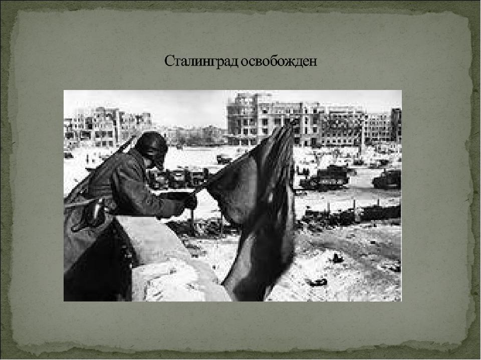 Цветов открытки, освобождение сталинграда открытки