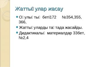 Жаттығулар жасау Оқулықтың беті172 №354,355, 366, Жаттығуларды тақтада жасайд