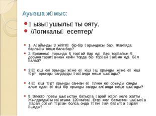 Ауызша жұмыс: Қызығушылықты ояту. /Логикалық есептер/ 1. Ағайынды 3 жігіттің