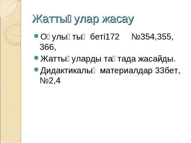 Жаттығулар жасау Оқулықтың беті172 №354,355, 366, Жаттығуларды тақтада жасайд...