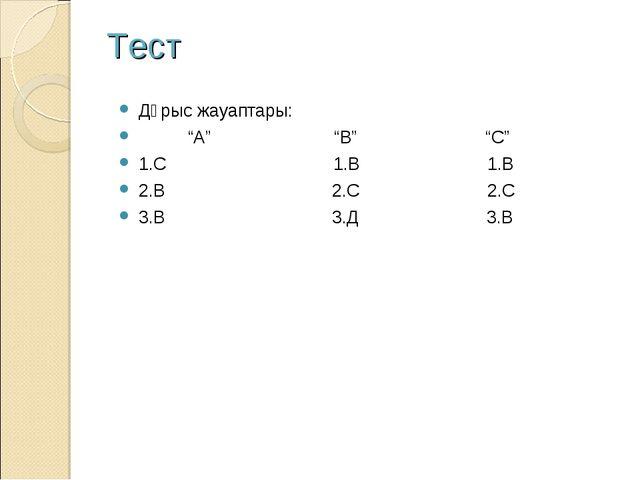 """Тест Дұрыс жауаптары: """"А"""" """"В"""" """"С"""" 1.С 1.В 1.В 2.В 2.С 2.С 3.В 3.Д 3.В"""