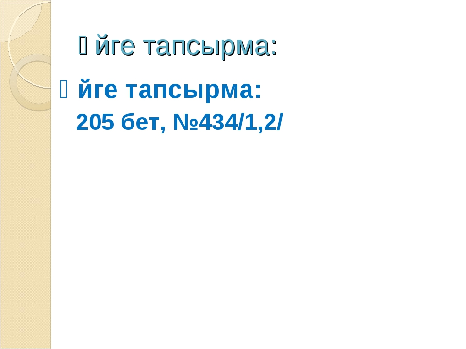 Үйге тапсырма: Үйге тапсырма: 205 бет, №434/1,2/