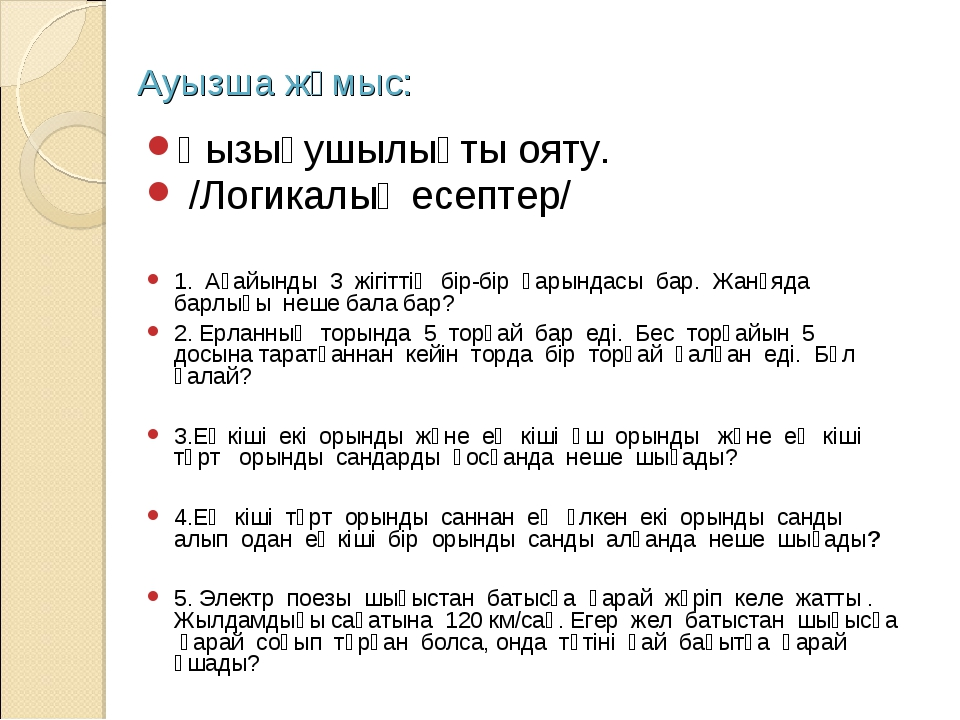 Ауызша жұмыс: Қызығушылықты ояту. /Логикалық есептер/ 1. Ағайынды 3 жігіттің...