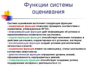 Функции системы оценивания Система оценивания выполняет следующие функции: -