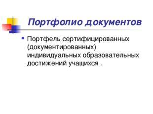 Портфолио документов Портфель сертифицированных (документированных) индивидуа