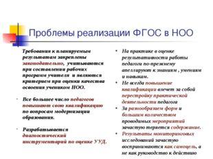 Проблемы реализации ФГОС в НОО Требования к планируемым результатам закреплен
