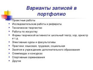 Варианты записей в портфолио Проектные работы Исследовательские работы и рефе