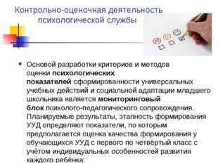 Контрольно-оценочная деятельность психологической службы Основой разработки к
