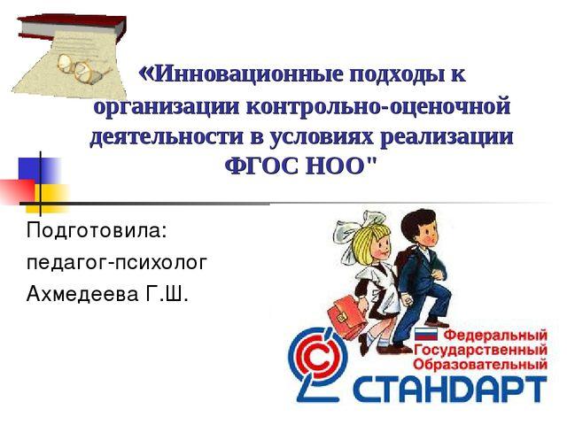 «Инновационные подходы к организации контрольно-оценочной деятельности в усл...
