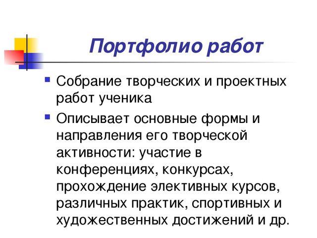 Портфолио работ Собрание творческих и проектных работ ученика Описывает основ...