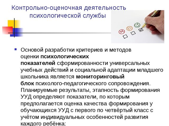 Контрольно-оценочная деятельность психологической службы Основой разработки к...