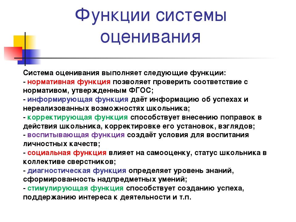 Функции системы оценивания Система оценивания выполняет следующие функции: -...