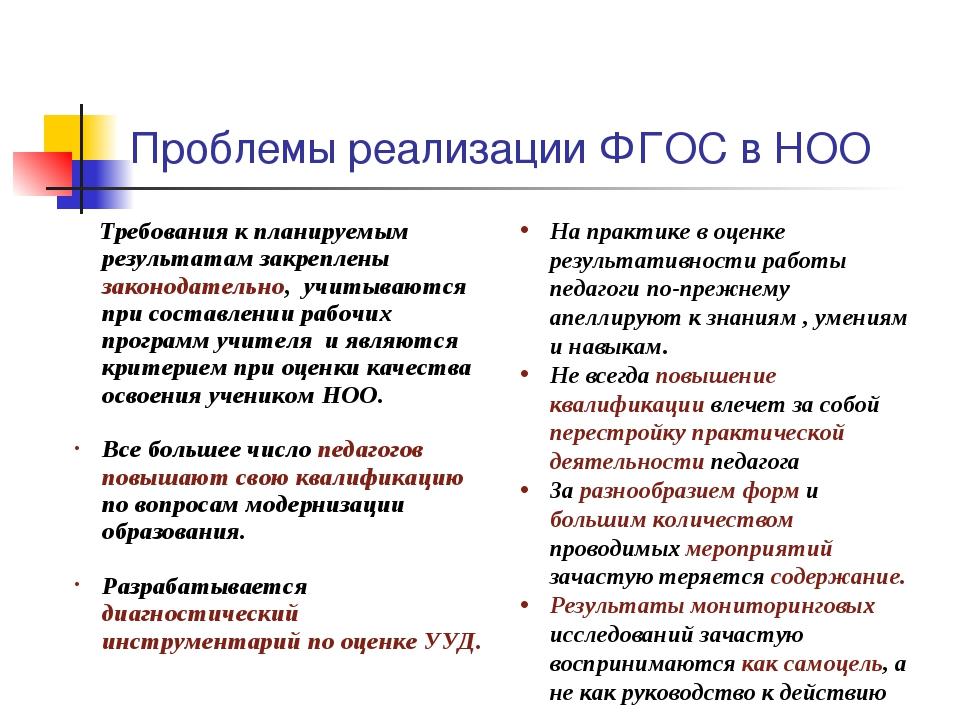 Проблемы реализации ФГОС в НОО Требования к планируемым результатам закреплен...