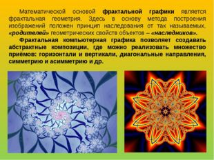 Математической основой фрактальной графики является фрактальная геометрия. Зд
