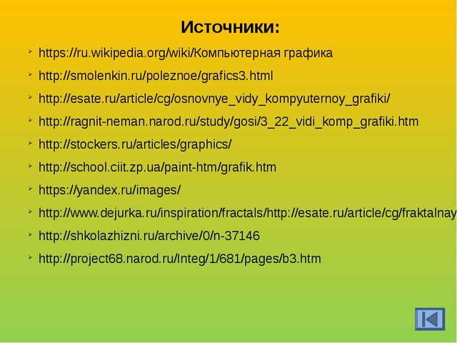 Источники: https://ru.wikipedia.org/wiki/Компьютерная графика http://smolenki...