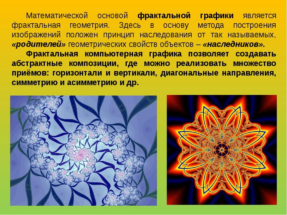 Математической основой фрактальной графики является фрактальная геометрия. Зд...