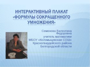 Семенова Валентина Федоровна учитель математики МБОУ «Коломыцевская СОШ» Крас
