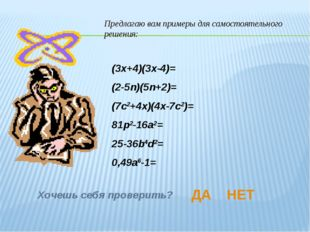 Предлагаю вам примеры для самостоятельного решения: (3x+4)(3x-4)= (2-5n)(5n+2