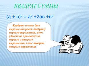 (а + в)² = а² +2ав +в² Квадрат суммы двух выражений равен квадрату первого в