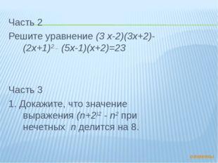 Часть 2 Решите уравнение (3 х-2)(3х+2)-(2х+1)2 _ (5х-1)(х+2)=23 Часть 3 1. До
