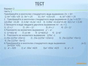 Вариант 2 Часть 1 Преобразуйте в многочлен стандартного вида выражение (3х +