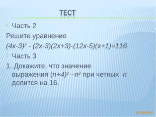 Часть 2 Решите уравнение (4х-3)2 - (2х-3)(2х+3)-(12х-5)(х+1)=116 Часть 3 1. Д