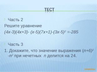 Часть 2 Решите уравнение (4х-3)(4х+3)- (х-5)(7х+1)-(3х-5)2 =-285  Часть 3 1.