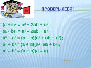 (а +в)2 = а² + 2аb + в² ; (а - b)2 = а2 – 2аb + в2 ; а3 – в3 = (а – b)(а2 + а
