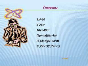 Ответы 9x2-16 4-25n2 16x2-49c2 (9p+4a)(9p-4a) (5-6b2d)(5+6b2d) (0,7a3-1)(0,7a