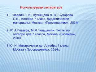 Звавич Л. И., Кузнецова Л. В., Суворова С.Б., Алгебра 7 класс, дидактические
