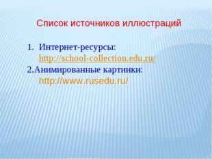 Интернет-ресурсы: http://school-collection.edu.ru/ 2.Анимированные картинки: