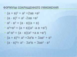 (а + в)² = а² +2ав +в² (а - в)² = а² -2ав +в² а² - в² = (а - в)(а + в) а³+в³