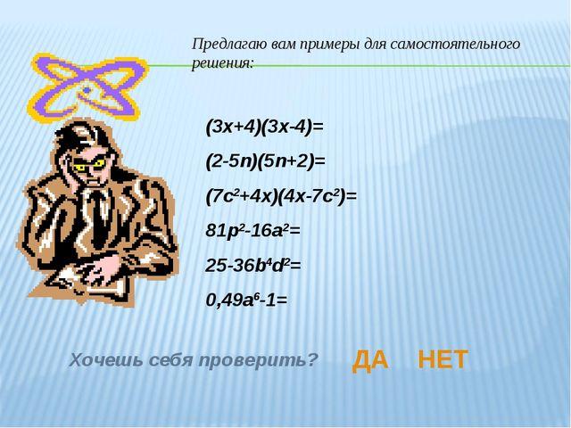 Предлагаю вам примеры для самостоятельного решения: (3x+4)(3x-4)= (2-5n)(5n+2...