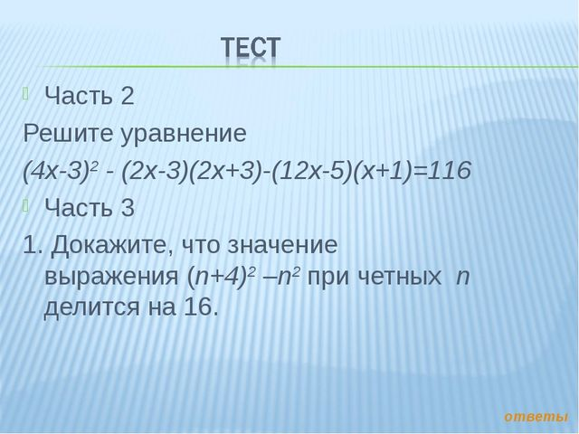 Часть 2 Решите уравнение (4х-3)2 - (2х-3)(2х+3)-(12х-5)(х+1)=116 Часть 3 1. Д...