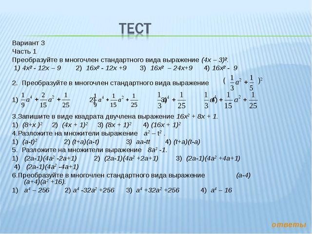 Вариант 3 Часть 1 Преобразуйте в многочлен стандартного вида выражение (4х –...