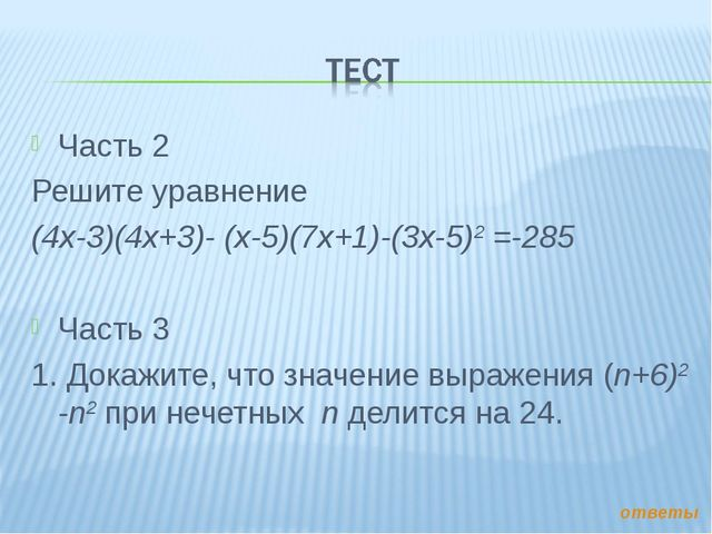 Часть 2 Решите уравнение (4х-3)(4х+3)- (х-5)(7х+1)-(3х-5)2 =-285  Часть 3 1....