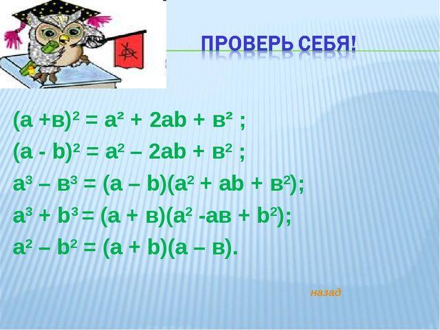 (а +в)2 = а² + 2аb + в² ; (а - b)2 = а2 – 2аb + в2 ; а3 – в3 = (а – b)(а2 + а...