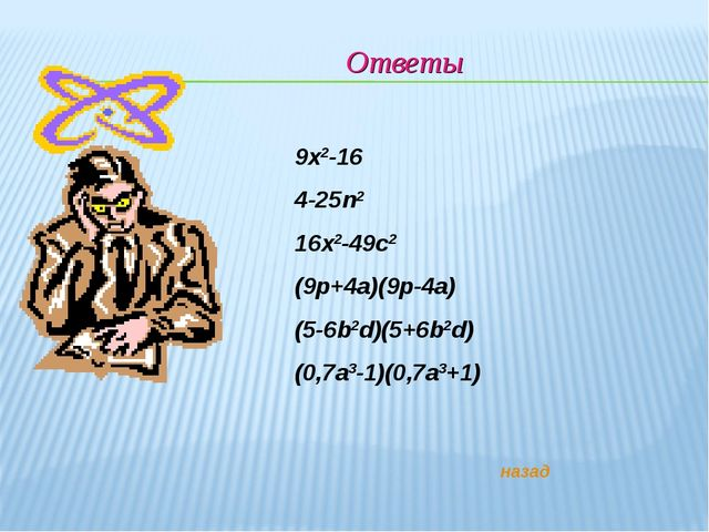 Ответы 9x2-16 4-25n2 16x2-49c2 (9p+4a)(9p-4a) (5-6b2d)(5+6b2d) (0,7a3-1)(0,7a...