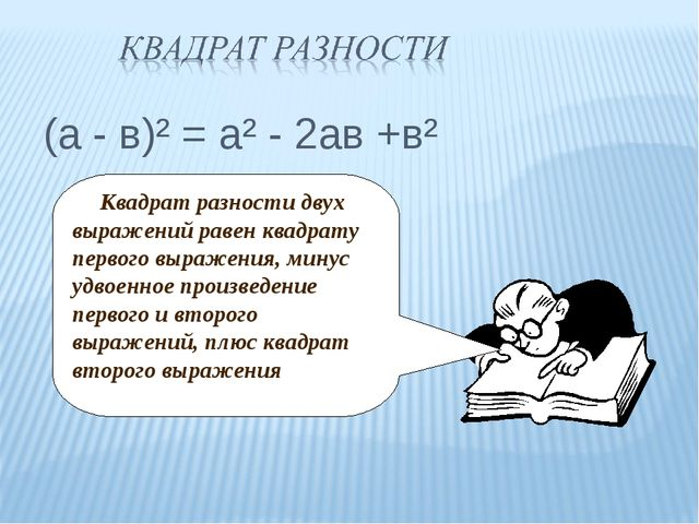 (а - в)² = а² - 2ав +в² Квадрат разности двух выражений равен квадрату перво...