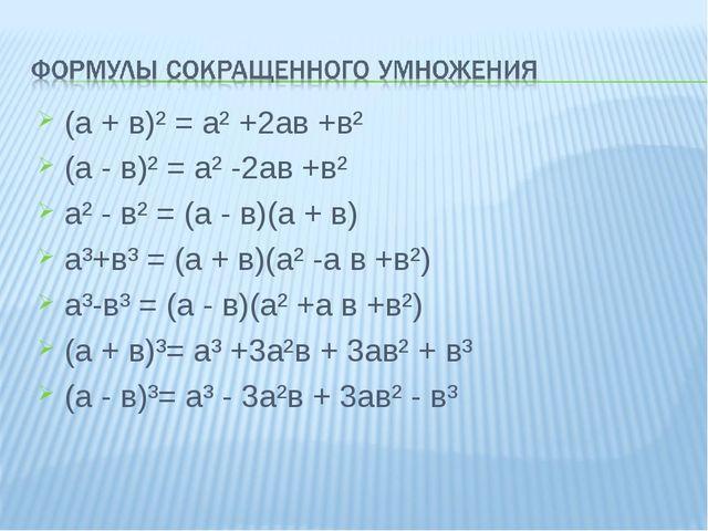 (а + в)² = а² +2ав +в² (а - в)² = а² -2ав +в² а² - в² = (а - в)(а + в) а³+в³...