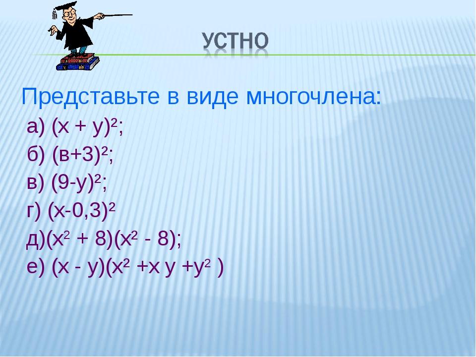 Представьте в виде многочлена: а) (х + у)²; б) (в+3)²; в) (9-у)²; г) (х-0,3)²...