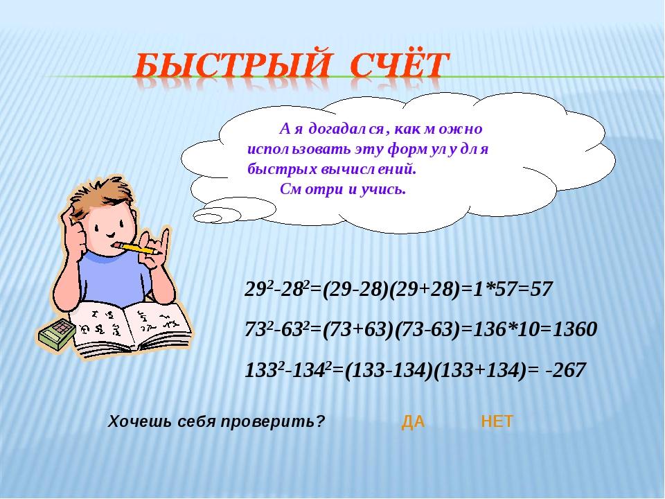 А я догадался, как можно использовать эту формулу для быстрых вычислений. Смо...