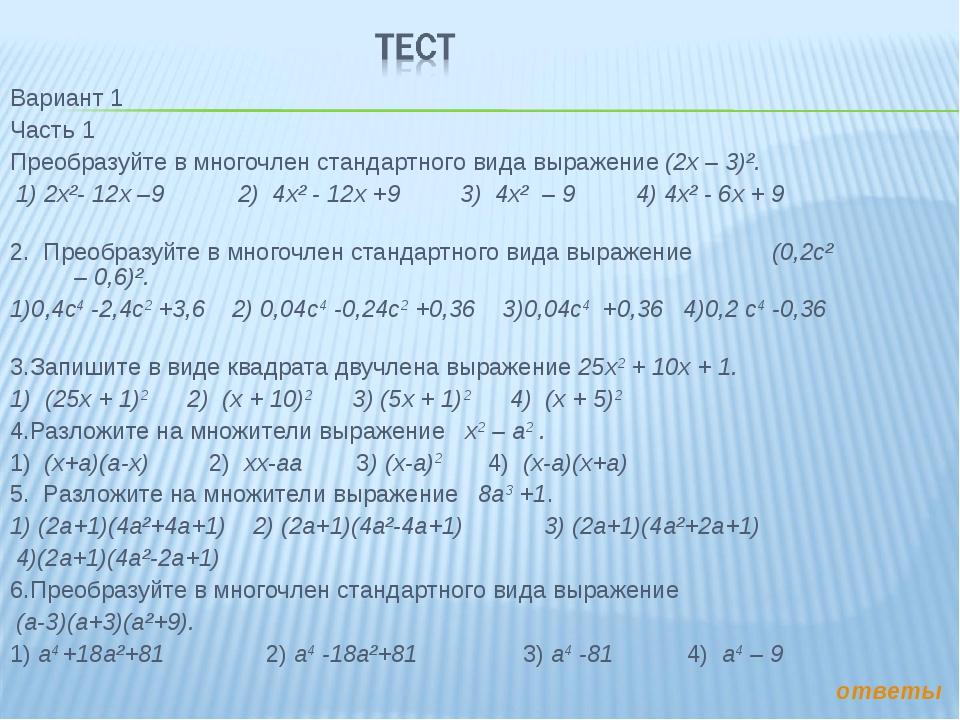 Вариант 1 Часть 1 Преобразуйте в многочлен стандартного вида выражение (2х –...