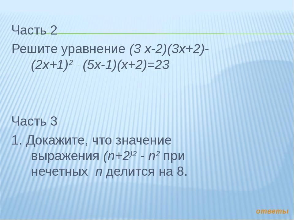 Часть 2 Решите уравнение (3 х-2)(3х+2)-(2х+1)2 _ (5х-1)(х+2)=23 Часть 3 1. До...