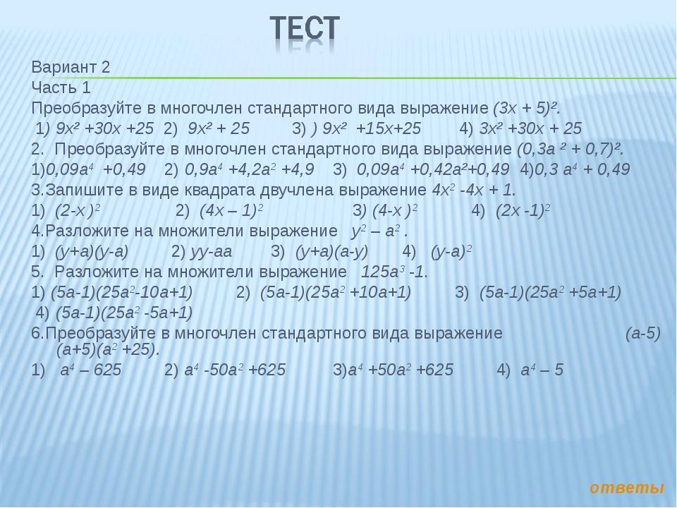 Вариант 2 Часть 1 Преобразуйте в многочлен стандартного вида выражение (3х +...