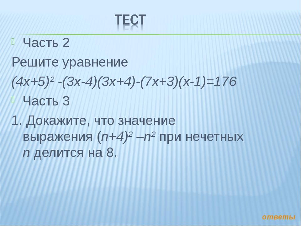 Часть 2 Решите уравнение (4х+5)2 -(3х-4)(3х+4)-(7х+3)(х-1)=176 Часть 3 1. Док...