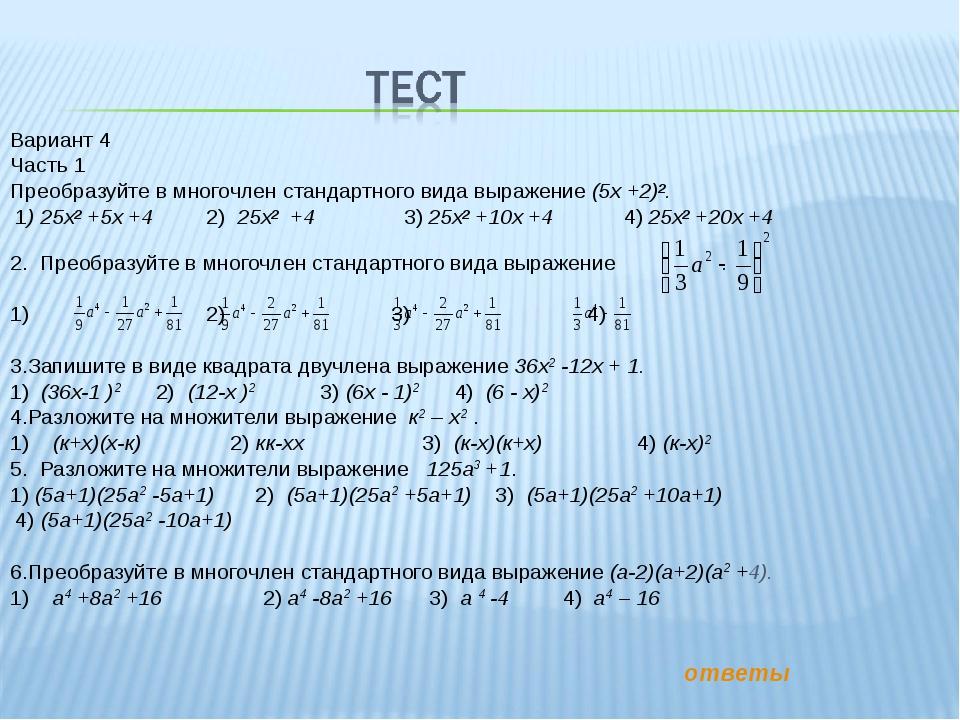 Вариант 4 Часть 1 Преобразуйте в многочлен стандартного вида выражение (5х +...