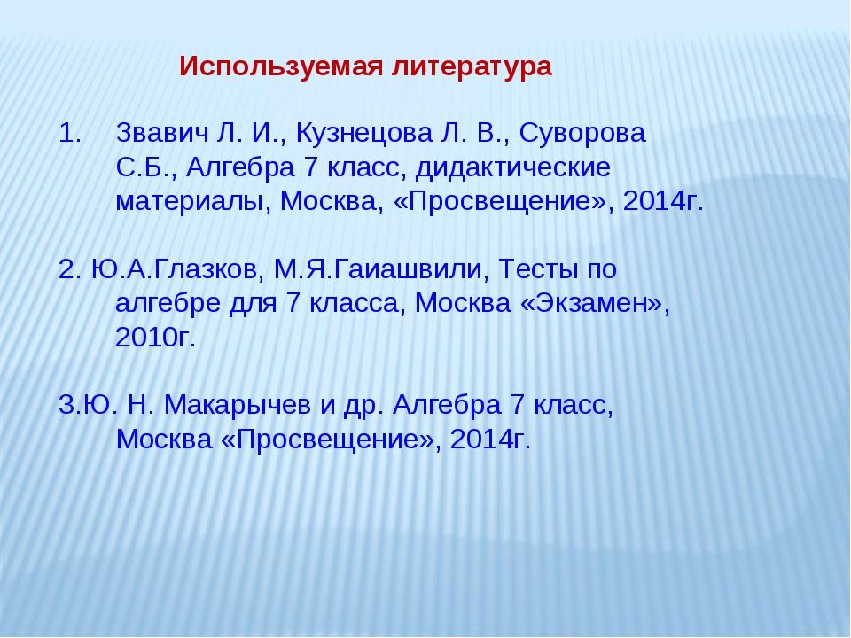 Звавич Л. И., Кузнецова Л. В., Суворова С.Б., Алгебра 7 класс, дидактические...